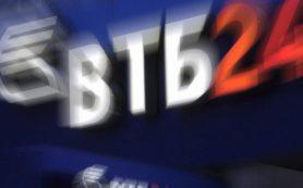 ВТБ 24 пожаловался на неполное раскрытие ЦБ критериев организаторов «теневых» операций