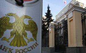 Международные резервы России за неделю увеличились на $2,4 млрд