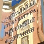 Генпрокуратура проверит информацию о компаниях и счетах ряда россиян в офшорах