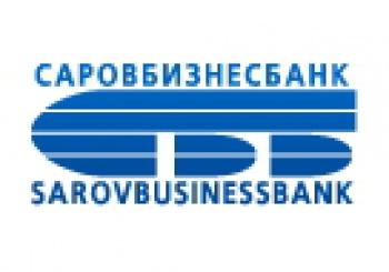 Саровбизнесбанк снизил ставки по потребительским кредитам