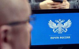 «Почту России» избавили от схем обналичивания средств