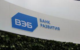 Новая команда ВЭБа продолжит инвестировать в развитие