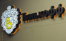 Тинькофф Банк не добился отмены решений ФАС по поводу ухудшения условий вклада