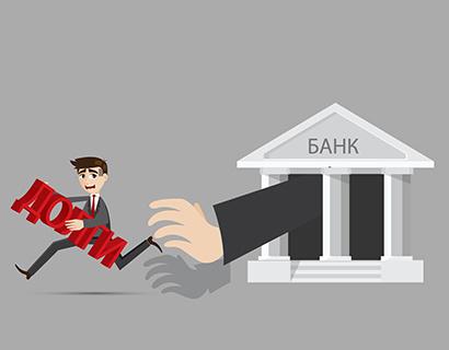 Банки стали возвращать себе «плохих» заемщиков