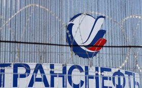 «Транснефть» будет информировать Санкт-Петербургскую биржу о качестве экспортной нефти