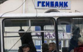 Генбанк превратился из московского в крымский банк