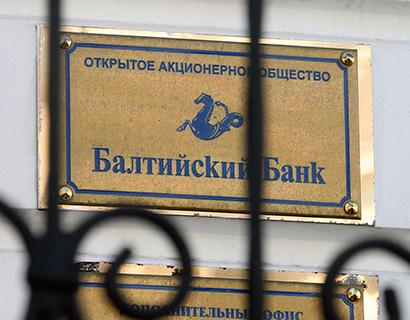 В Балтийском Банке проходят обыски