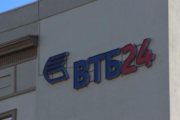 Чистая прибыль ВТБ 24 с начала года по РСБУ составила 18,3 млрд рублей