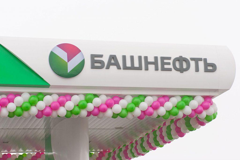 Улюкаев: приватизация «Башнефти» состоится в сентябре-октябре