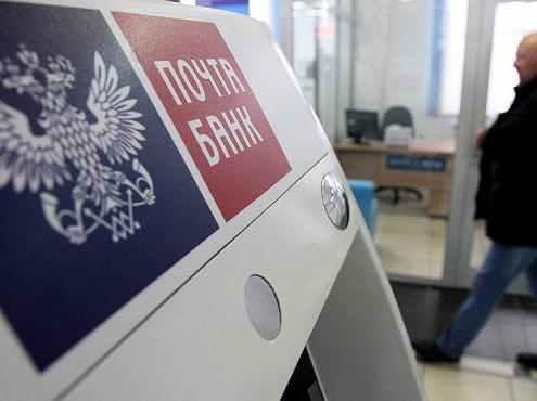 «Почта банк» не планирует открывать офисы в Крыму