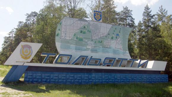 Тольятти станет территорией опережающего развития