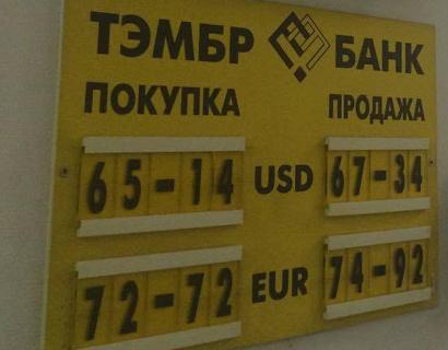 В ТЭМБР-Банке проходят обыски