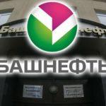 Отсрочка приватизации «Башнефти» угрожает российскому бюджету