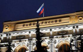 Центробанк обнаружил признаки вывода активов из «1Банка»
