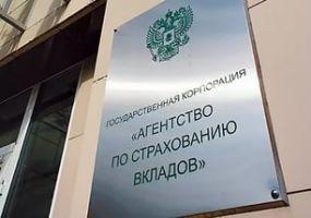 АСВ начинает выплату 21,5 млрд рублей страховки вкладчикам АйМаниБанка