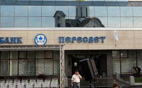 Инвесторы не захотели покупать облигации банка «Пересвет»