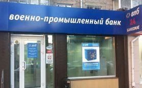 АСВ начинает выплату страхового возмещения вкладчикам Военно-Промышленного Банка
