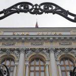 ЦБ РФ может получить право аккредитовывать аудиторские компании