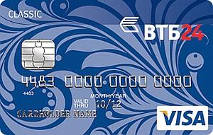 Банк ВТБ 24 изменил условия по кредитным картам