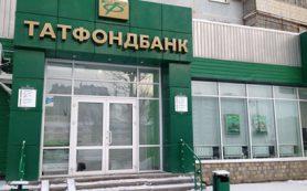 ЦБ не намерен спасать Татфондбанк без участия правительства Татарстана