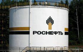 «Роснефть» разместит пятилетние бонды на 30 млрд рублей