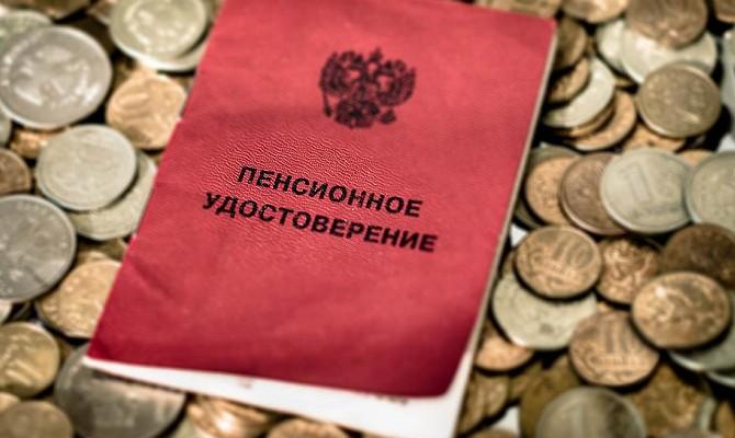 Минфин скорректировал концепцию пенсионной реформы