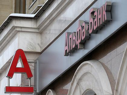 Альфа-Банк ограничит доступ инвесторов к онлайн-платформе «Поток»