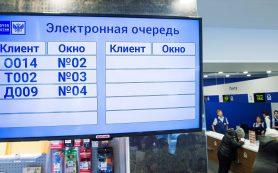 «Почта России» внедряет электронные очереди в отделениях по всей стране