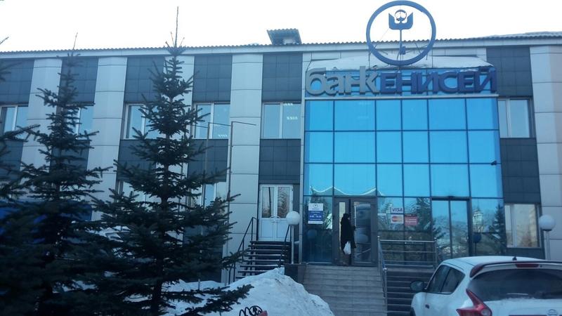 Суд отменил часть ограничений ЦБ банку «Енисей»