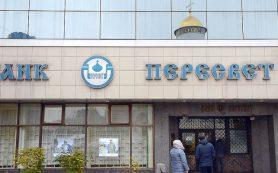 Группа «Интер РАО» надеется на санацию банка «Пересвет»