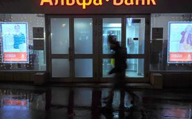 Альфа-Банк привлекут к ответственности за нарушение моратория «Пересвета»