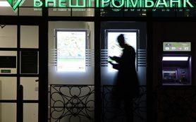 ФНС требует с Внешпромбанка 7 млрд рублей налога с бумажной прибыли