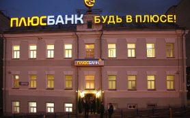 У «Плюс-Банка» снизился норматив достаточности капитала