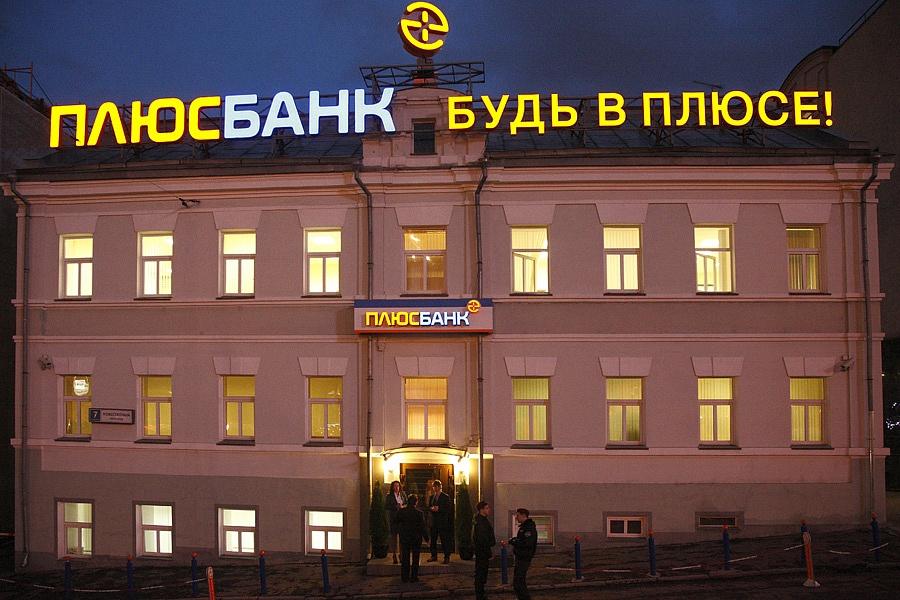 Новые вклады плюс банка омск