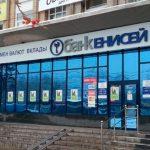 АСВ: основные выплаты вкладчикам «Енисея» произведет Росгосстрах Банк