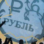 Официальный курс евро на выходные снизился до 61,86 рубля
