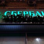 Депутат подарит Сбербанку воздушные шары за открытие отделений в Крыму