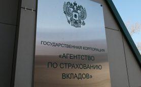 АСВ требует от вкладчиков через суд вернуть переплату страхового возмещения