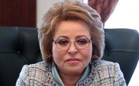 Матвиенко пригласила саудовскую делегацию на ПМЭФ