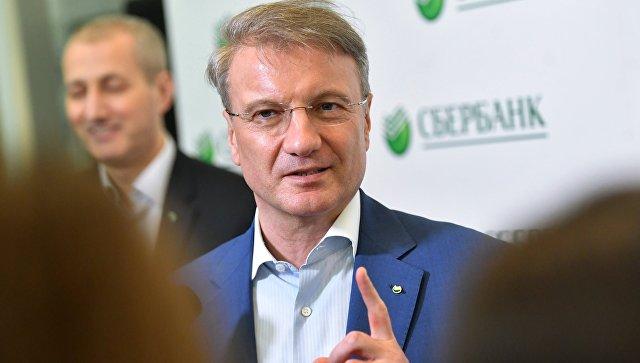 Греф: России нужна налоговая система с более низкой нагрузкой на бизнес