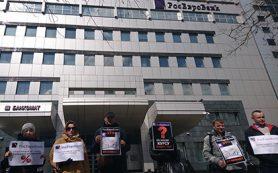Валютные заемщики РосЕвроБанка вышли на пикет с требованием провести конструктивный диалог
