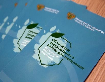 Россияне приобрели ОФЗ на 697 млн рублей в первый день продаж