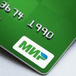 СМП Банк реализовал технологию безопасных платежей в Интернете по картам «Мир»