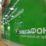«МегаФон» предложил три варианта компенсации пострадавшим от сбоя абонентам