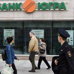 «Дыра» в капитале банка «Югра» составила 7,4 млрд рублей