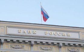 ЦБ РФ отозвал лицензию у челябинского банка «Резерв»