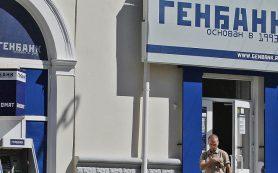 Отделения Генбанка в Крыму войдут в состав банка «Россия»