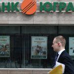 Эксперты оценили шансы «Югры» на победу в суде против ЦБ