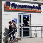 ЦБ согласовал включение 500 млн долларов в капитал Промсвязьбанка