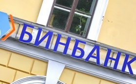 ЦБ готовится объявить о санации Бинбанка